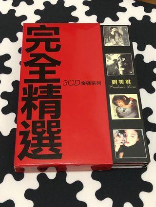 [順豐到付] 劉美君完全精選3CD金碟系列