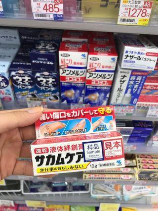 🚚 小林製藥 液體絆創膏