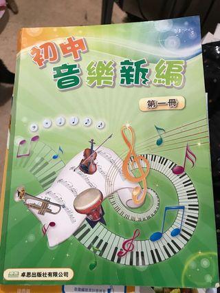 初中音樂新篇第一籌2012年版