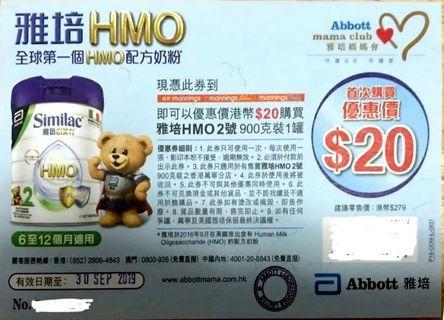[徵徵徵]平徵雅培HMO 2號首次購買$20券
