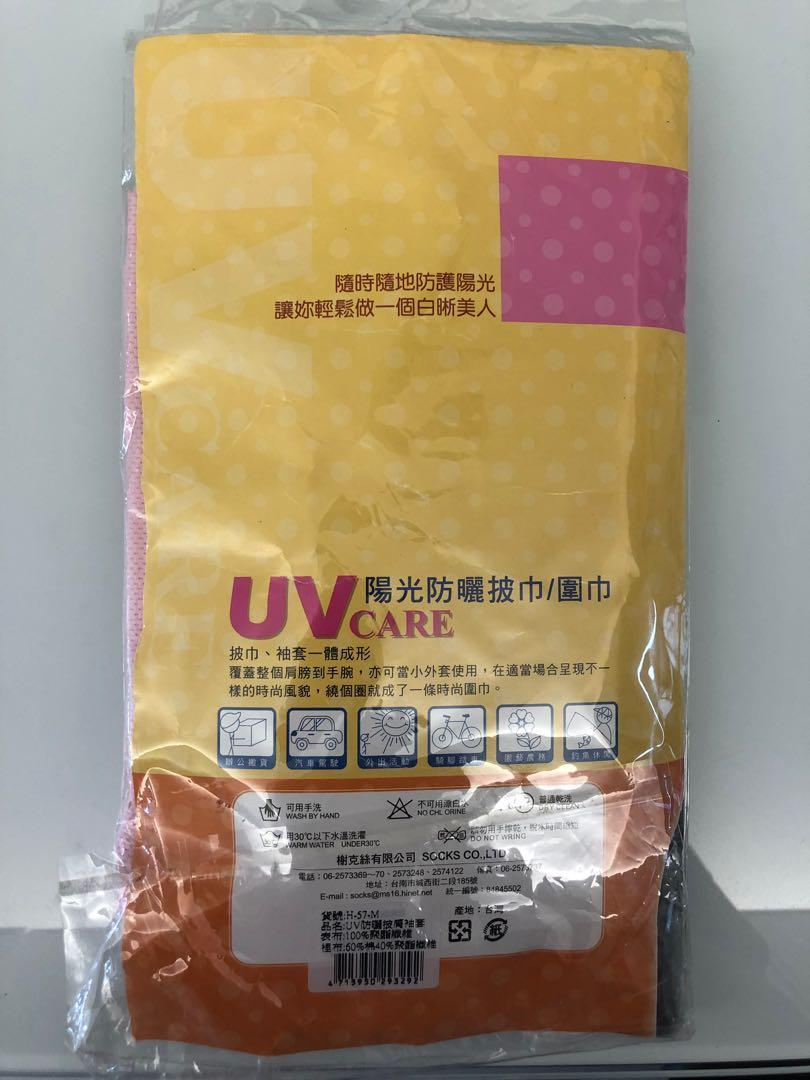 陽光防曬披巾/圍巾