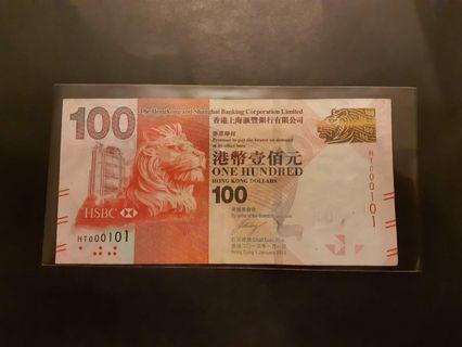 (趣味號) 000101 香港上海匯豐銀行$100紙幣
