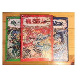 漫畫 魔法騎士 1-3期 天下出版