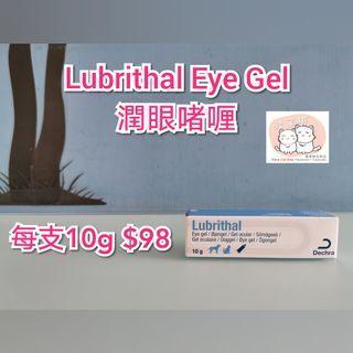 Lubrithal Eye Gel 10g 潤眼啫喱 10g