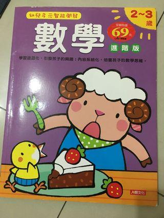 2-3歲數學練習本