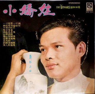 🚚 郑錦昌 黑胶唱片 Vinyl Record