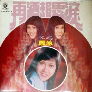🚚 麗莎 黑胶唱片 Vinyl Record