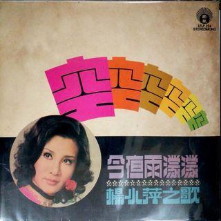🚚 楊小萍 黑胶唱片 Vinyl Record