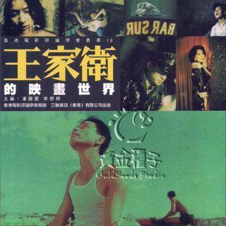 2004 王家衛的映畫世界