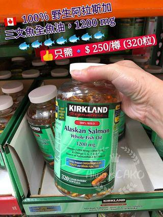🇨🇦  Kirkland Signature 100% Wild Alaskan Salmon Whole Fish Oil, 1200 mg 👉100% 野生阿拉斯加三文魚全魚油,1200 mg