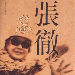 2002 武俠宗師導演: 張徹 回憶錄 ‧ 影評集