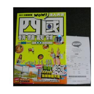 2017-18 舊版WOW 四國旅遊天書 (於2019書展購買, 原購買價出售)