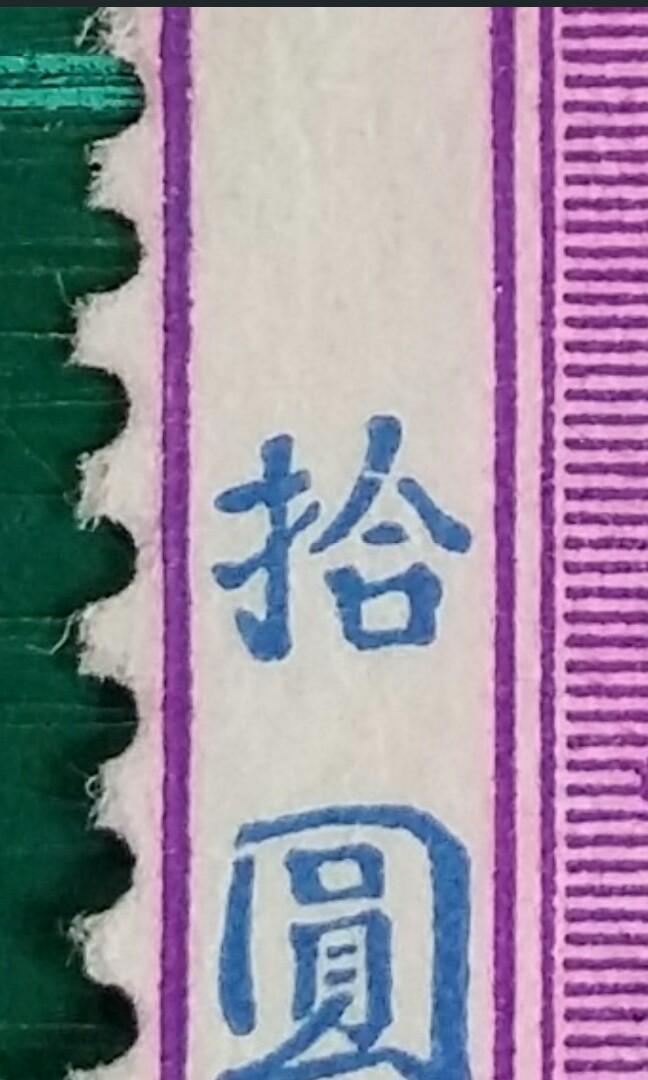 1954 伊莉莎白二世第一組通用票 拾圓直雙連舊票