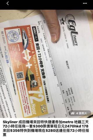 東京skyliner 單程上野去成田機場票一張$125 兩張$200