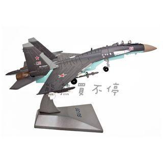 <現貨>中國解放軍/俄羅斯空軍SU35 蘇愷35 第四代半戰機1:144合金飛機模型 實物拍攝