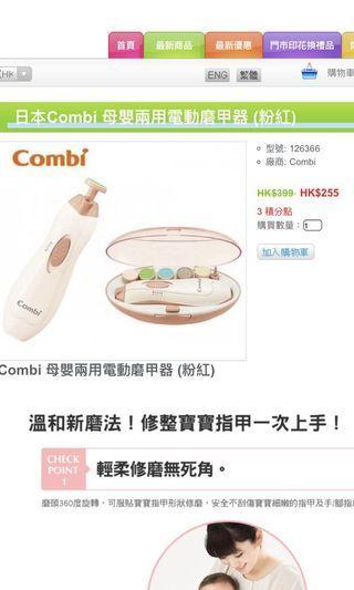 Combi 母嬰兩用電動磨甲器 (粉紅)
