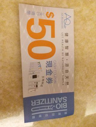 全新AQ 50元coupon 22/9/2019到期