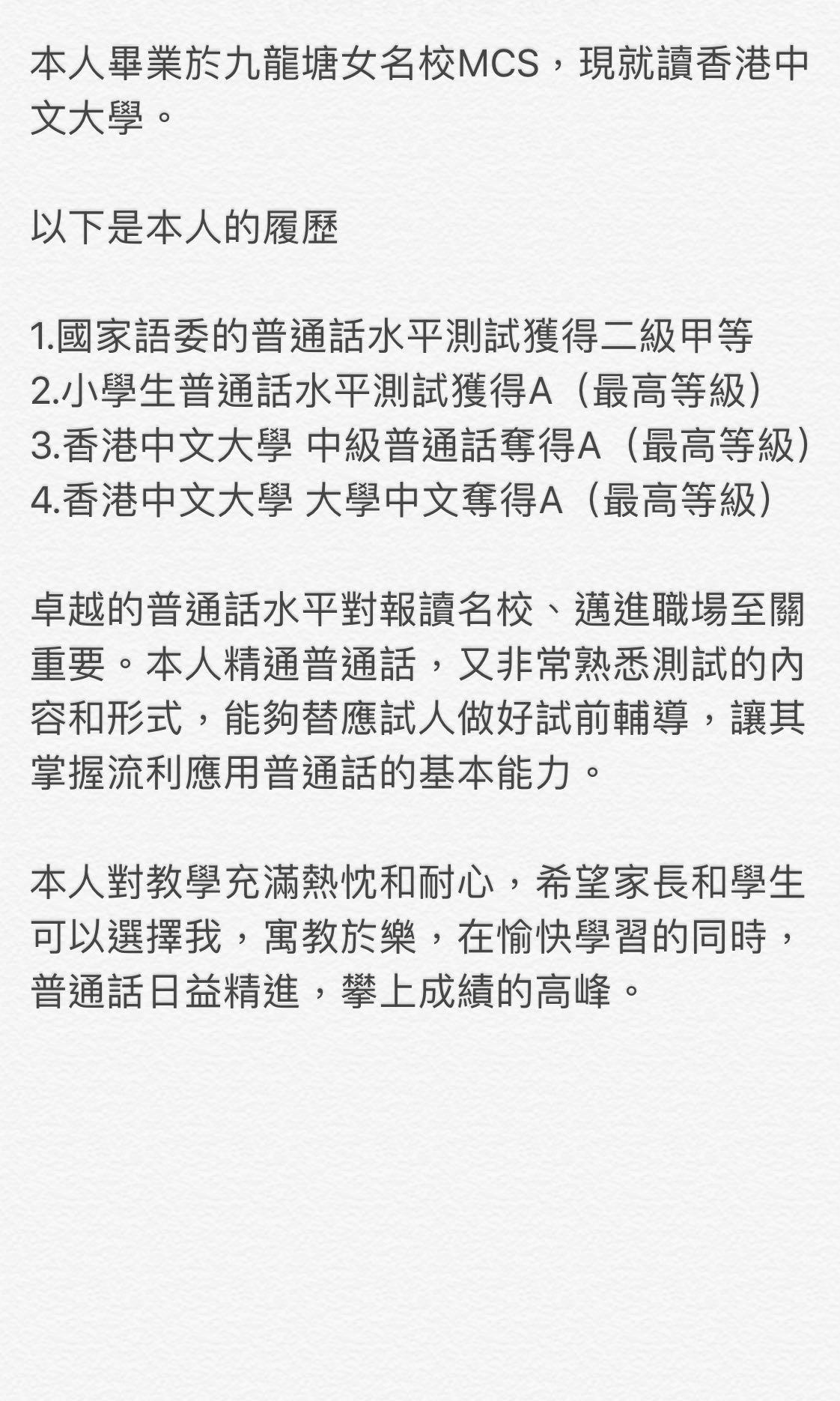 中大女導師 國家語委普通話水平測試小學中學會話輔導