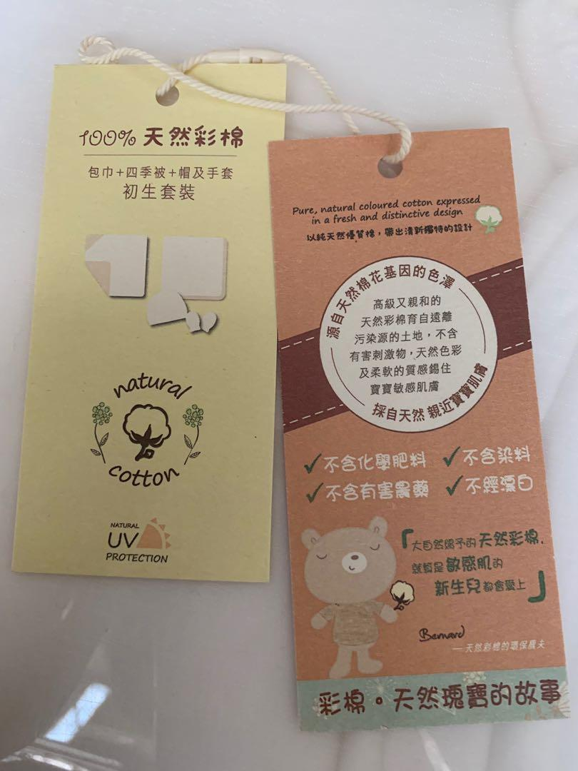 Brand new 0/3baby natural colored cotton new born gift set 4 pieces