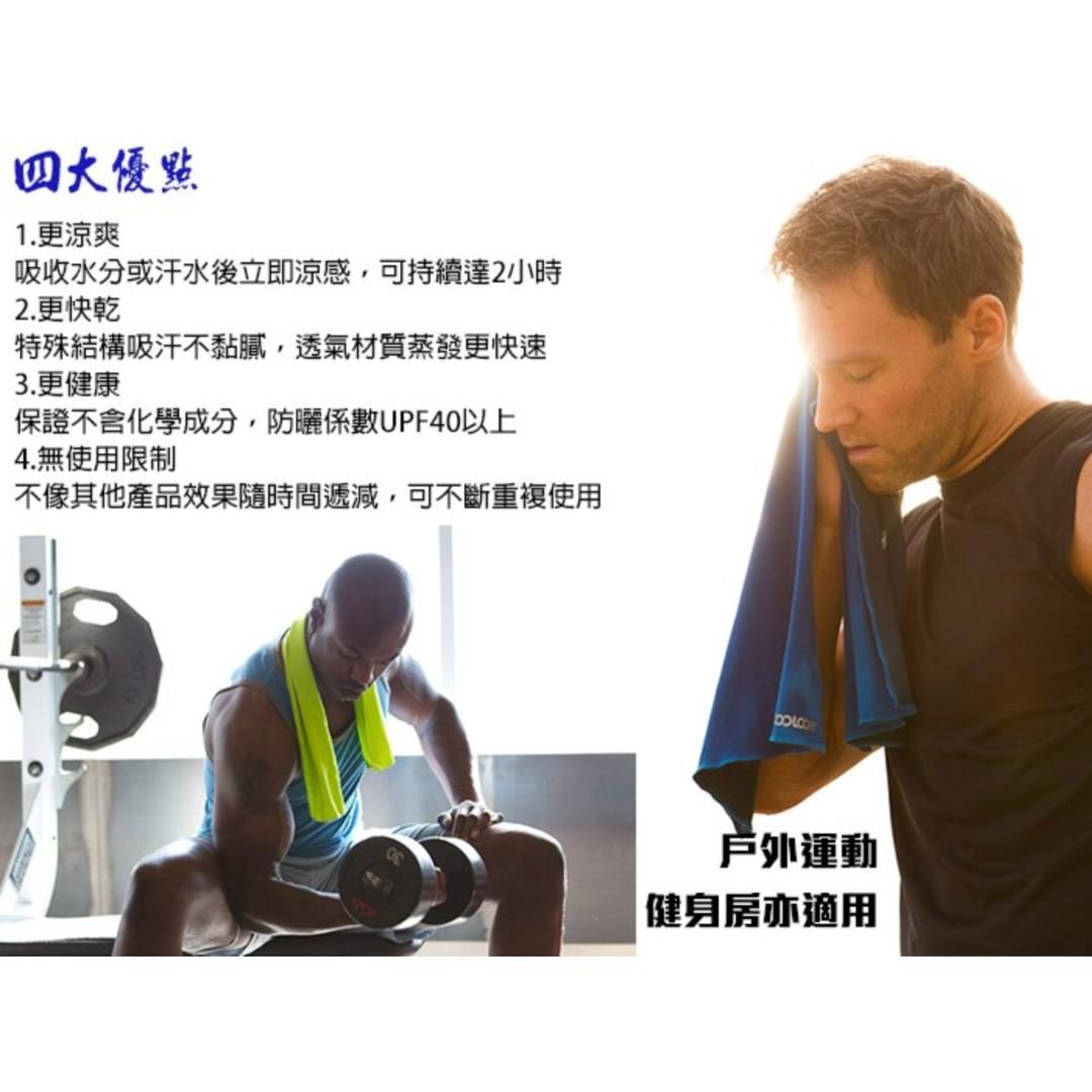 Coolcore運動清涼毛巾