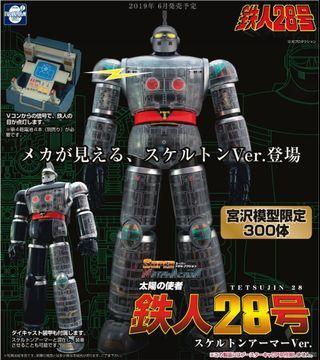 鐵人28號 太陽之使者 Skeleton Armor Version 宮沢模型限定