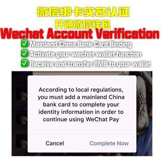 Wechat Pay / Wallet Activation