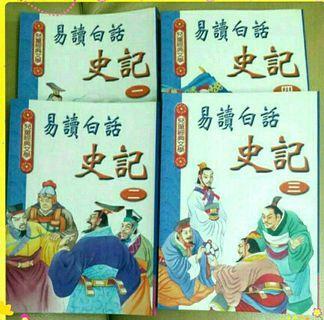 易讀白話史記 禮盒裝合共四冊