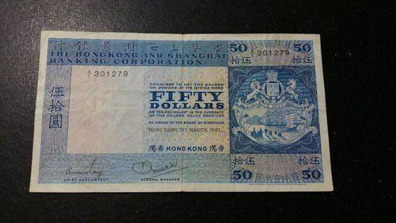81年滙豐藍屋仔$50
