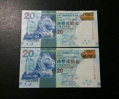 滙豐$20 百位靚號連號2張 頂級UNC