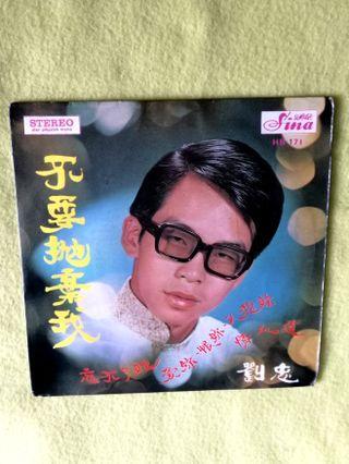 Liu Zhong 劉忠. 不要拋棄我(罕見Rare) Ep. Vinyl record