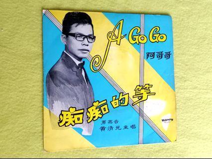 Reserve Wong Ching Yian 黃清元~A Go Go~痴痴的等. Ep. Vinyl record
