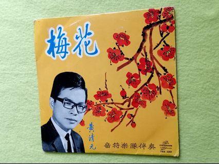 Reserve Wong Ching Yian + Choh Ying 黃清元+楚音~梅花. Ep. Vinyl record