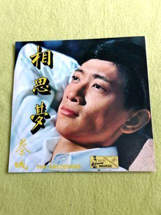 Chai Chen 蔡城 ~ 相思夢. Ep. Vinyl record