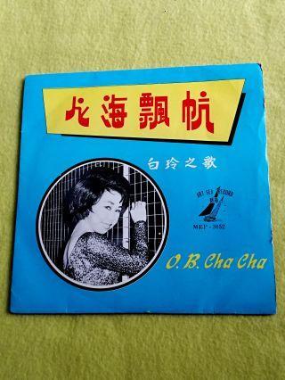 Bai Ling 白玲 ~ 人海飄航. Ep. Vinyl record