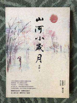 李舒 山河小歲月- 作家逸事