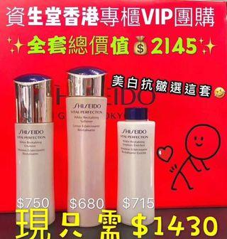 Shiseido White Lucent Set
