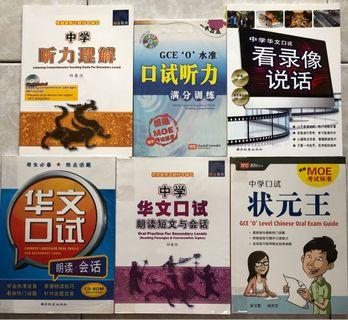 O Level Chinese/HCL Assessment Books 华文/高华