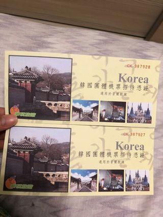 韓國雙人機票