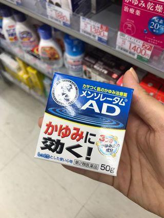 🚚 日本曼秀雷敦AD軟膏
