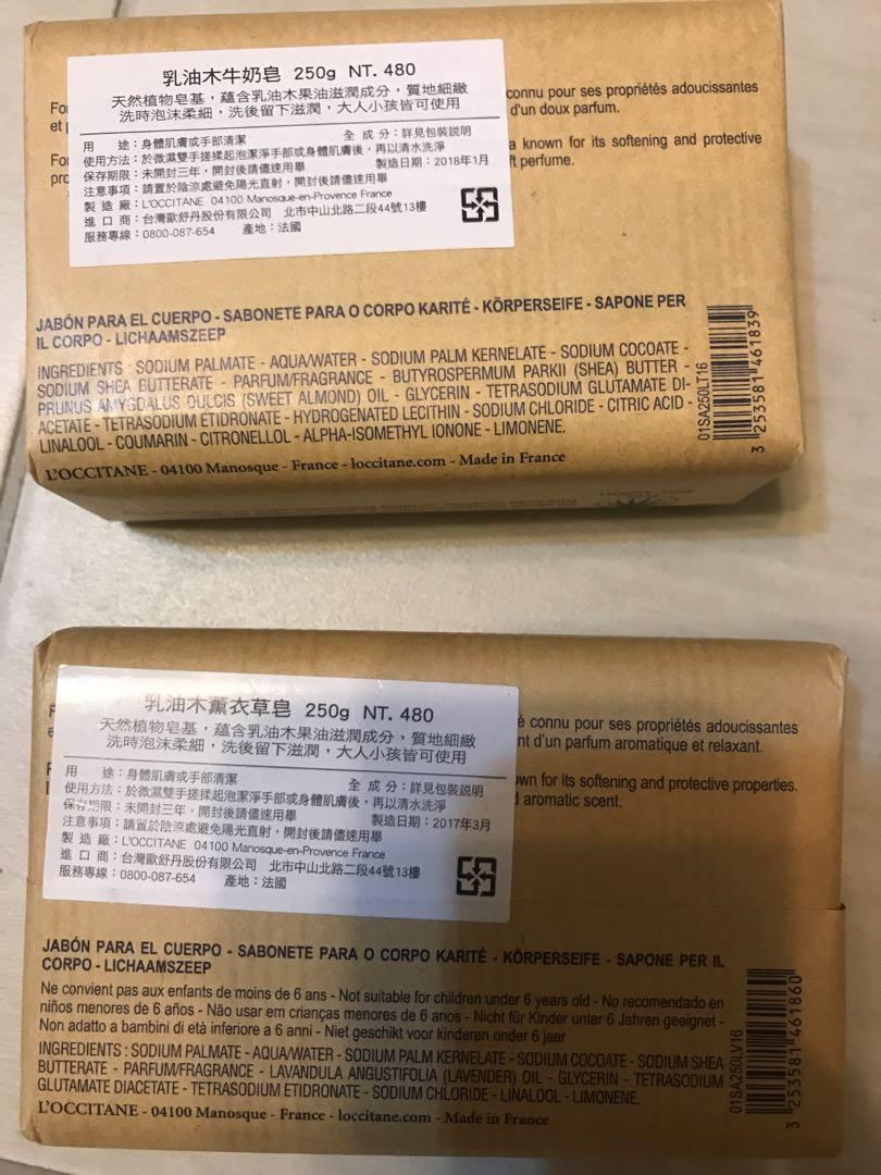 歐舒丹乳油木薰衣草皂  乳油木牛奶皂250g