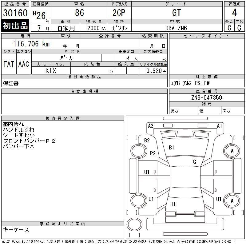 TOYOTA 86 GT 2014