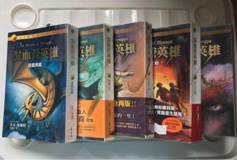 混血型英雄 The Heroes Olympus (1-5集) 小説