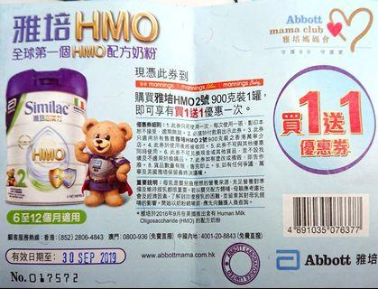 雅培 Abbott HMO 2號買一送一優惠券