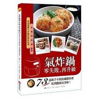 【預購】氣炸鍋零失敗再升級:73道新手不敗的減脂料理,吃到健康及美味!