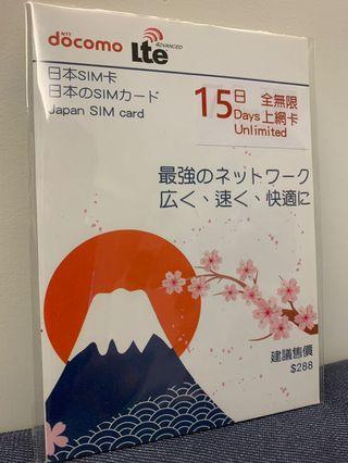 超長15天日本Docomo 數據卡