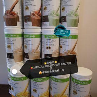 $400/2樽 Herbalife shake 營養蛋白素
