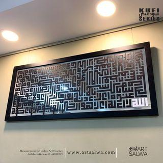 Al Kursi Kufi Mirror Frame