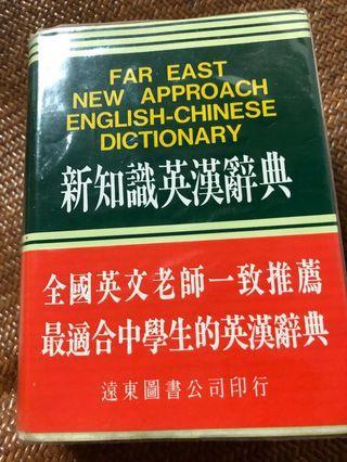 🚚 遠東英文字典