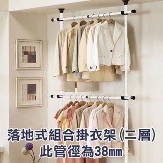 現貨 頂天 立地 衣櫃 衣架 韓式 單桿 家具 落地式組合掛衣架(二層)  米菈生活館【W19】