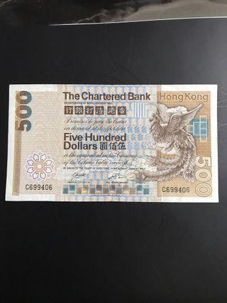 82年渣打銀行500元VF